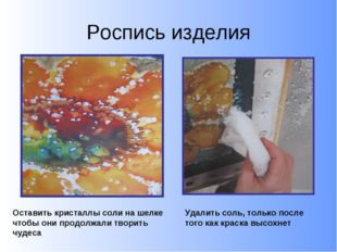 Роспись изделия Оставить кристаллы соли на шелке чтобы они продолжали творить