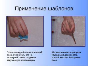 Применение шаблонов Окуная каждый штамп в жидкий воск, отпечатать его на натя