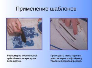 Применение шаблонов Равномерно поролоновой губкой нанести краску на весь плат