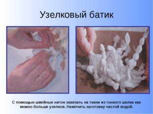 Узелковый батик С помощью швейных ниток завязать на ткани из тонкого шелка ка