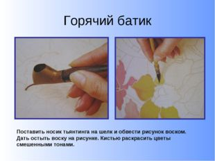 Горячий батик Поставить носик тьянтинга на шелк и обвести рисунок воском. Дат