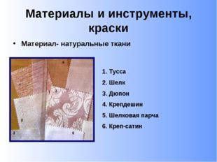 Материалы и инструменты, краски Материал- натуральные ткани 1. Тусса 2. Шелк