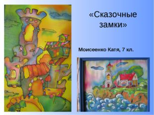 «Сказочные замки» Моисеенко Катя, 7 кл.