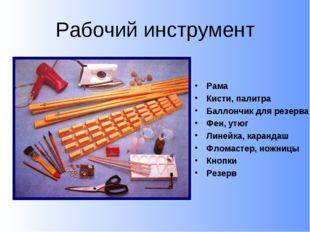 Рабочий инструмент Рама Кисти, палитра Баллончик для резерва Фен, утюг Линейк