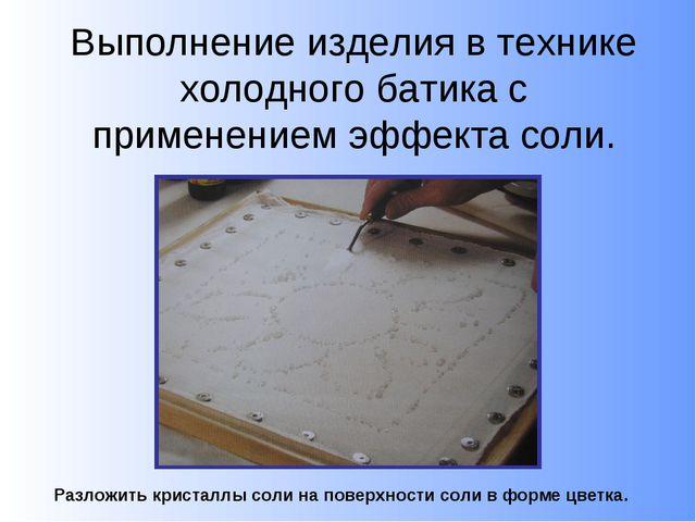 Выполнение изделия в технике холодного батика с применением эффекта соли. Раз...