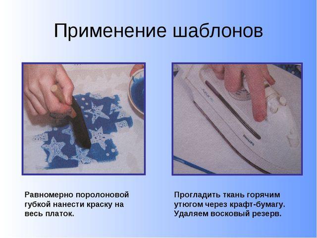 Применение шаблонов Равномерно поролоновой губкой нанести краску на весь плат...