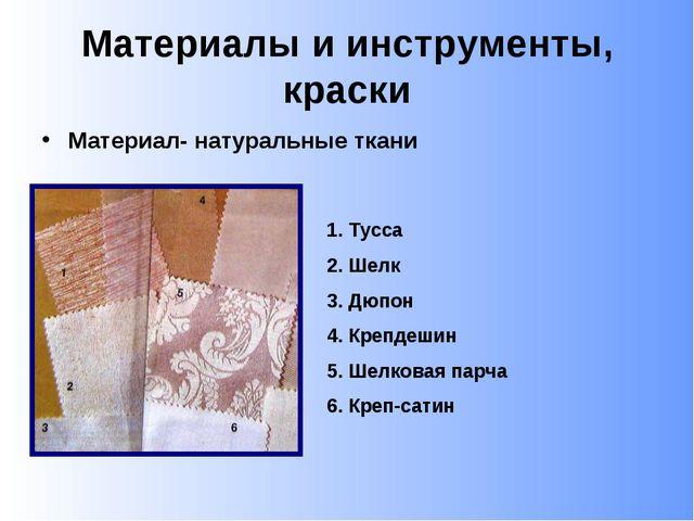 Материалы и инструменты, краски Материал- натуральные ткани 1. Тусса 2. Шелк...