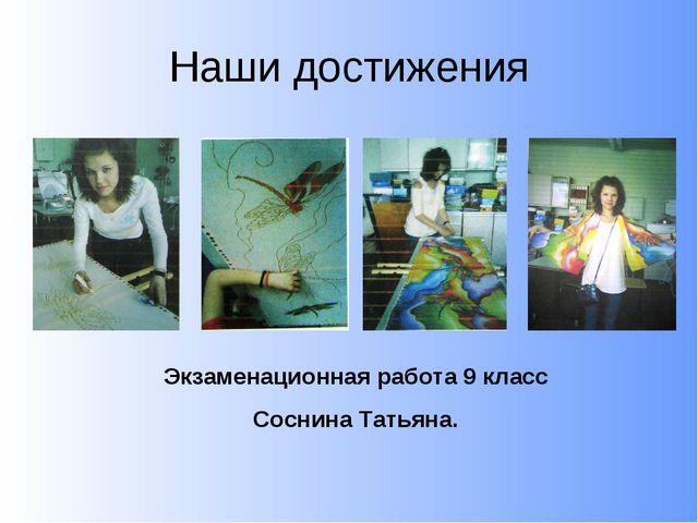 Наши достижения Экзаменационная работа 9 класс Соснина Татьяна.
