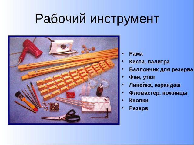 Рабочий инструмент Рама Кисти, палитра Баллончик для резерва Фен, утюг Линейк...