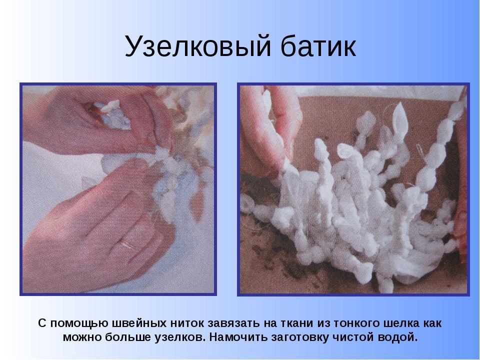 Узелковый батик С помощью швейных ниток завязать на ткани из тонкого шелка ка...