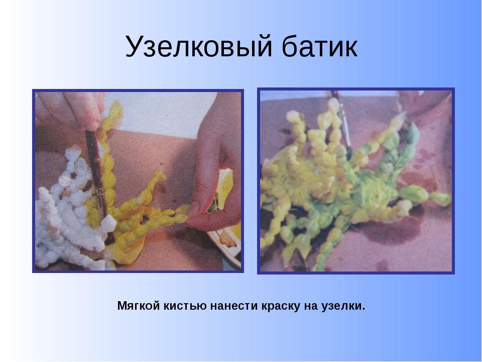 Узелковый батик Мягкой кистью нанести краску на узелки.