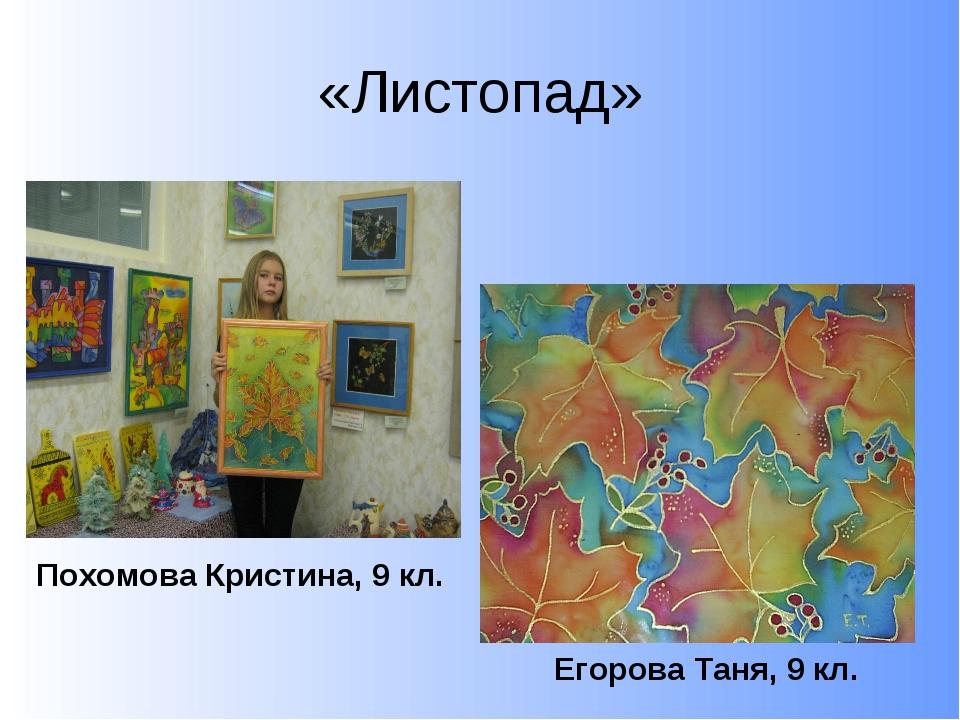 «Листопад» Похомова Кристина, 9 кл. Егорова Таня, 9 кл.