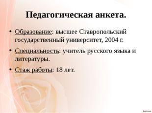 Педагогическая анкета. Образование: высшее Ставропольский государственный уни