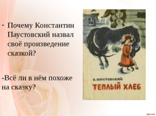 Почему Константин Паустовский назвал своё произведение сказкой? -Всё ли в нё