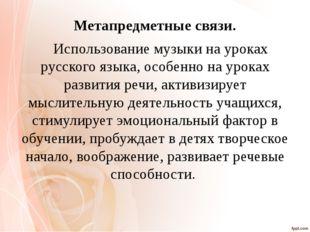 Метапредметные связи. Использование музыки на уроках русского языка, особенно