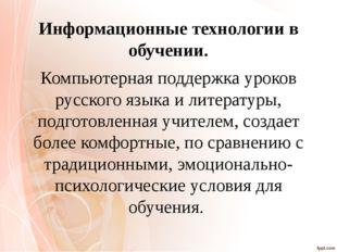 Информационные технологии в обучении. Компьютерная поддержка уроков русского