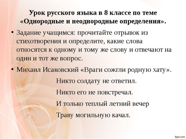 Урок русского языка в 8 классе по теме «Однородные и неоднородные определения...
