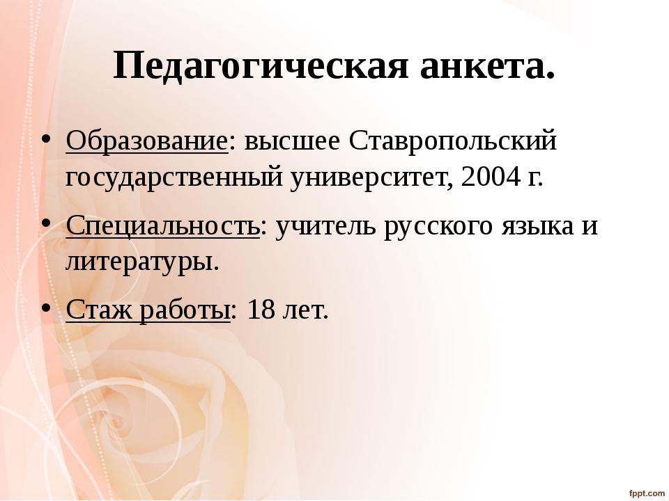 Педагогическая анкета. Образование: высшее Ставропольский государственный уни...