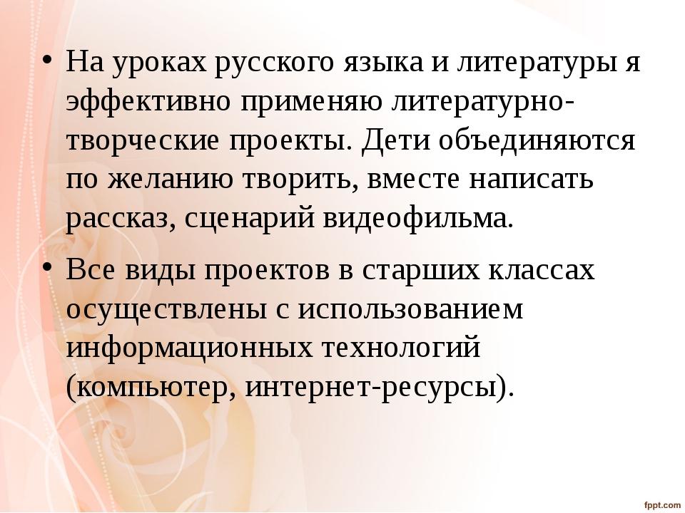 На уроках русского языка и литературы я эффективно применяю литературно-творч...