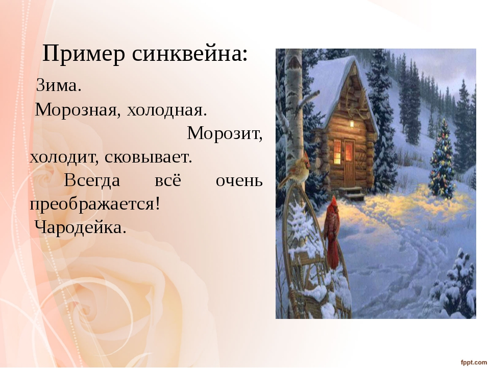 Пример синквейна: Зима. Морозная, холодная. Морозит, холодит, сковывает. Все...