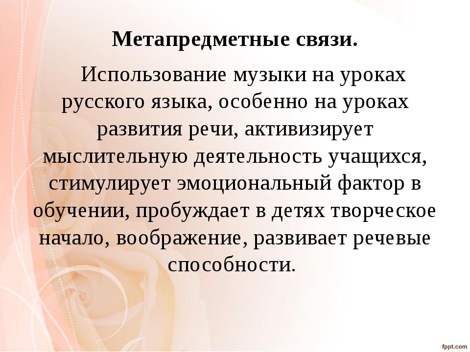 Метапредметные связи. Использование музыки на уроках русского языка, особенно...