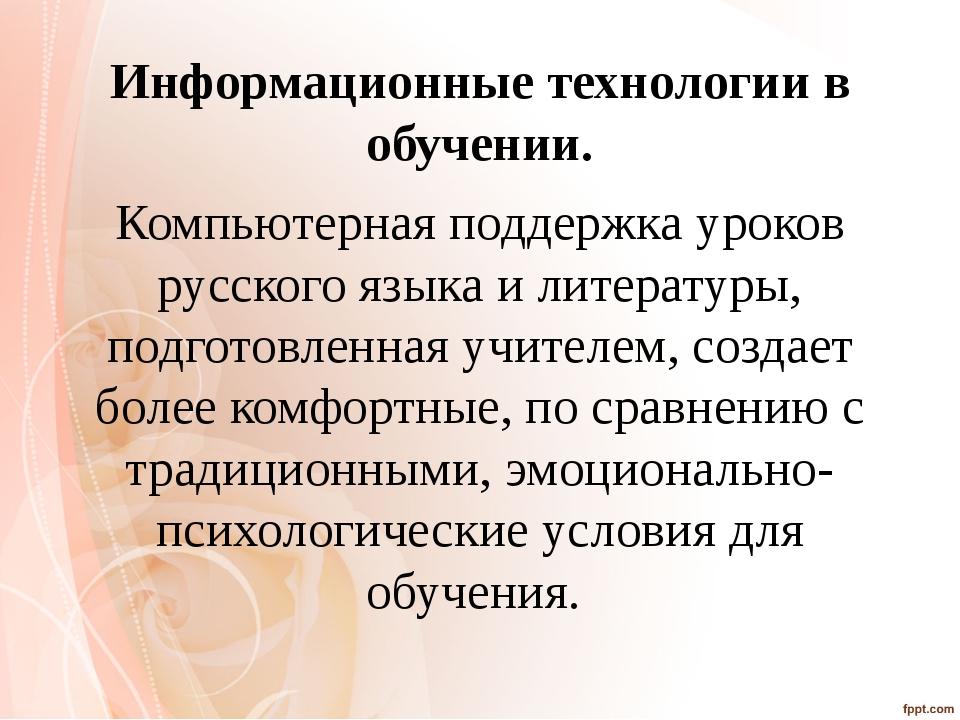 Информационные технологии в обучении. Компьютерная поддержка уроков русского...