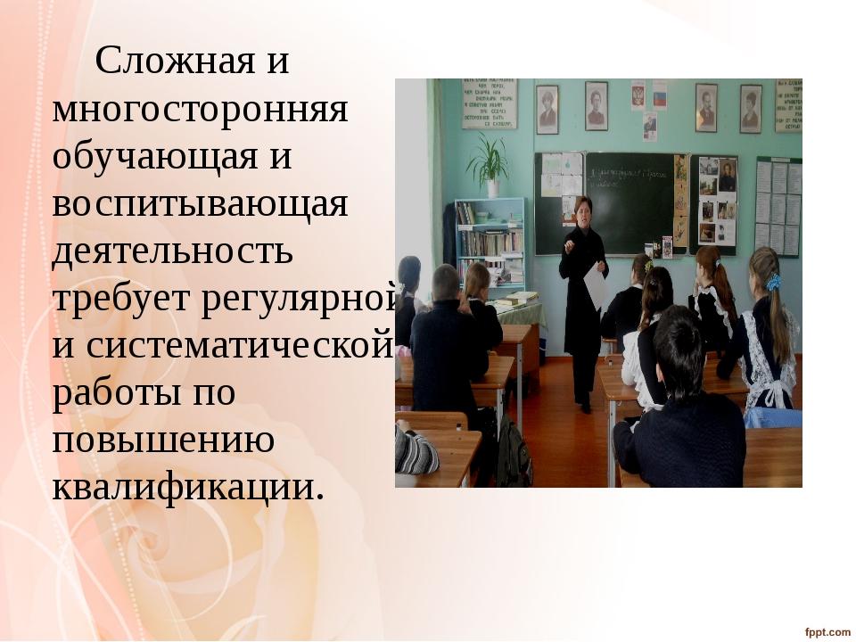 Сложная и многосторонняя обучающая и воспитывающая деятельность требует регу...