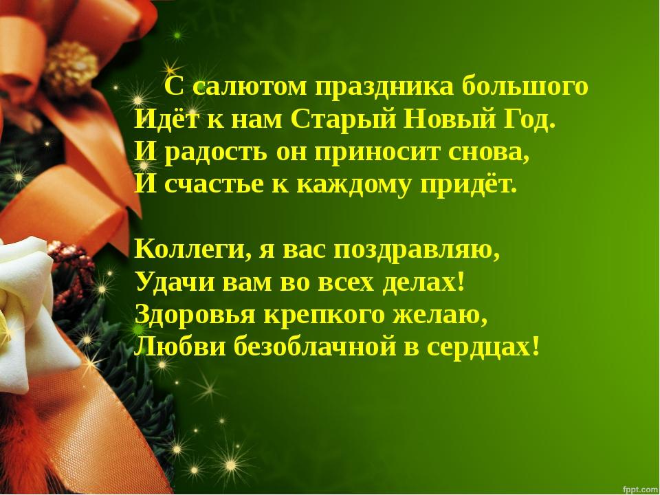 С салютом праздника большого Идёт к нам Старый Новый Год. И радость он прино...