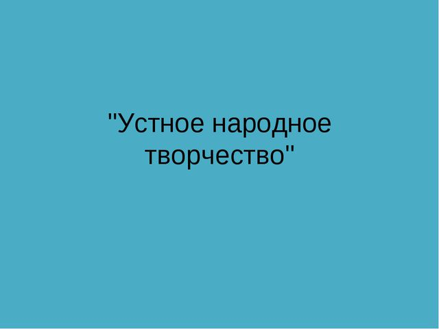 """Устное народное творчество"""