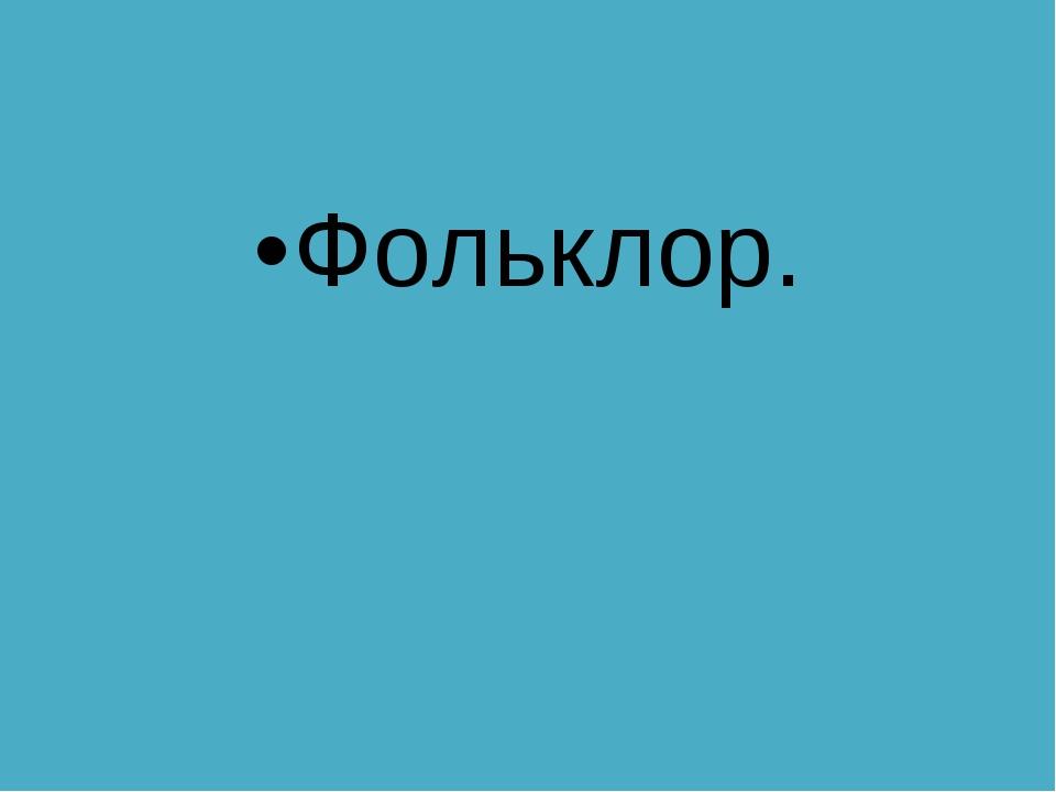 Фольклор.