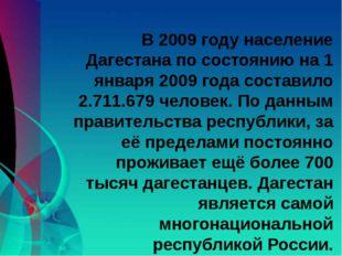 В 2009 году население Дагестана по состоянию на 1 января 2009 года составило