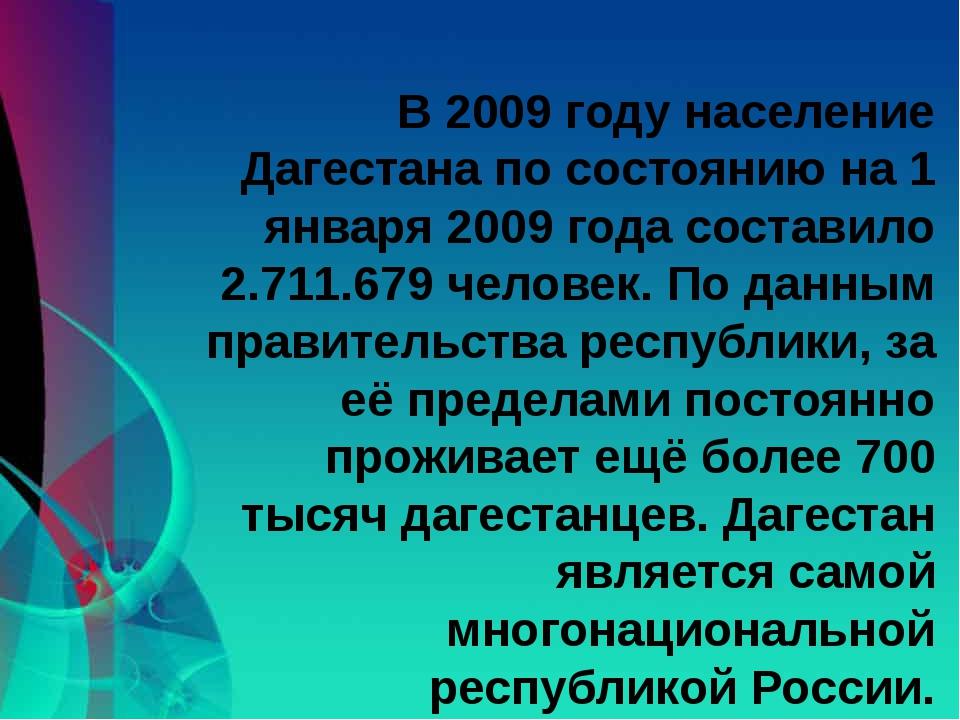 В 2009 году население Дагестана по состоянию на 1 января 2009 года составило...