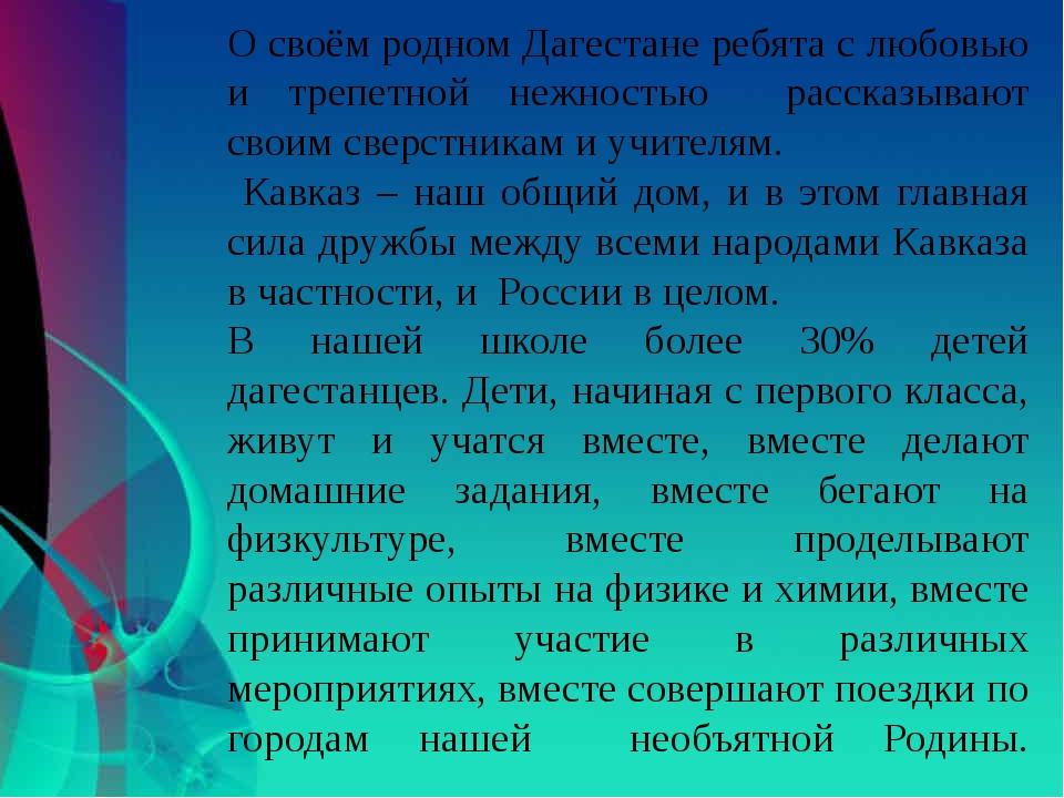 О своём родном Дагестане ребята с любовью и трепетной нежностью рассказывают...