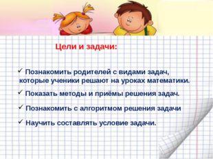 Цели и задачи: Познакомить родителей с видами задач, которые ученики решают н