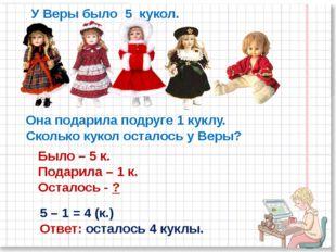 У Веры было 5 кукол. Она подарила подруге 1 куклу. Сколько кукол осталось у В