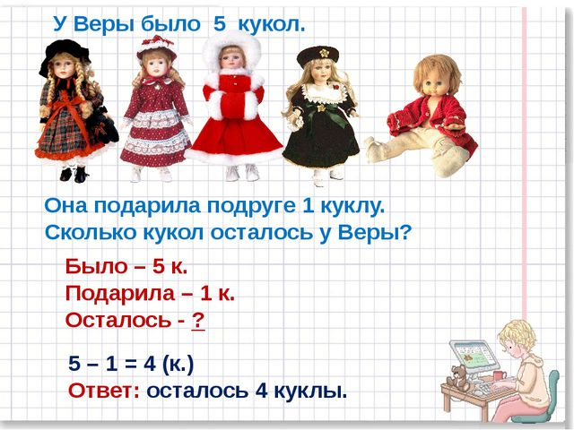 У Веры было 5 кукол. Она подарила подруге 1 куклу. Сколько кукол осталось у В...