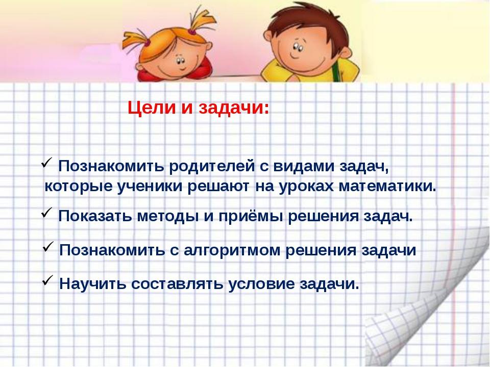 Цели и задачи: Познакомить родителей с видами задач, которые ученики решают н...
