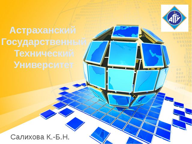 Астраханский Государственный Технический Университет Салихова К.-Б.Н.