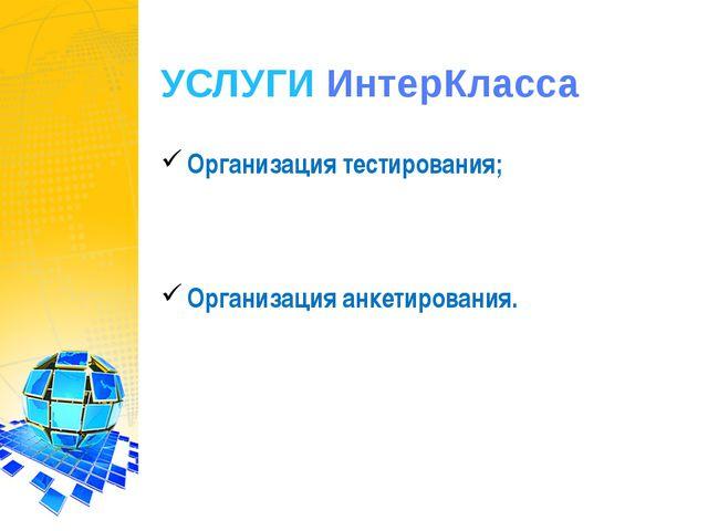 УСЛУГИ ИнтерКласса Организация тестирования; Организация анкетирования.
