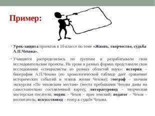 Пример: Урок-защита проектов в 10 классе по теме «Жизнь, творчество, судьба А