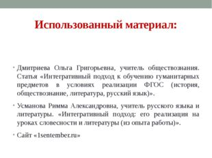 Использованный материал: Дмитриева Ольга Григорьевна, учитель обществознания.