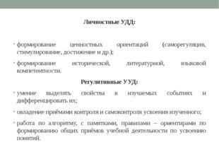 Личностные УДД: формирование ценностных ориентаций (саморегуляция, стимулиро