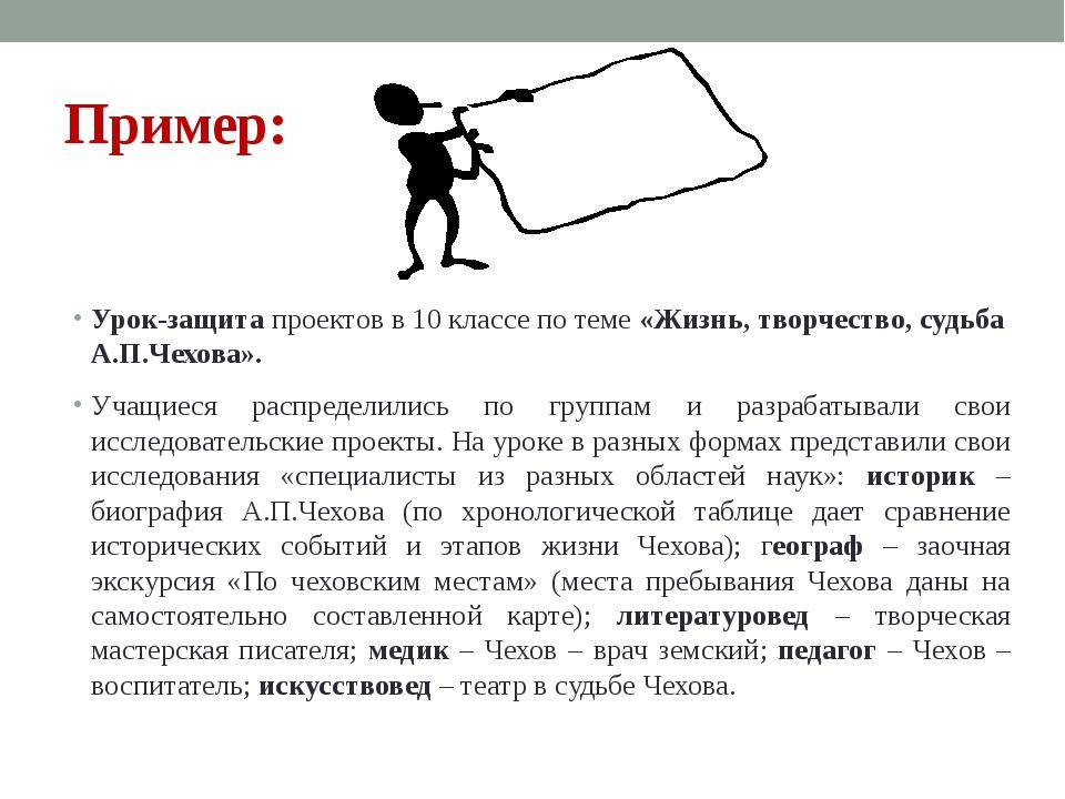 Пример: Урок-защита проектов в 10 классе по теме «Жизнь, творчество, судьба А...