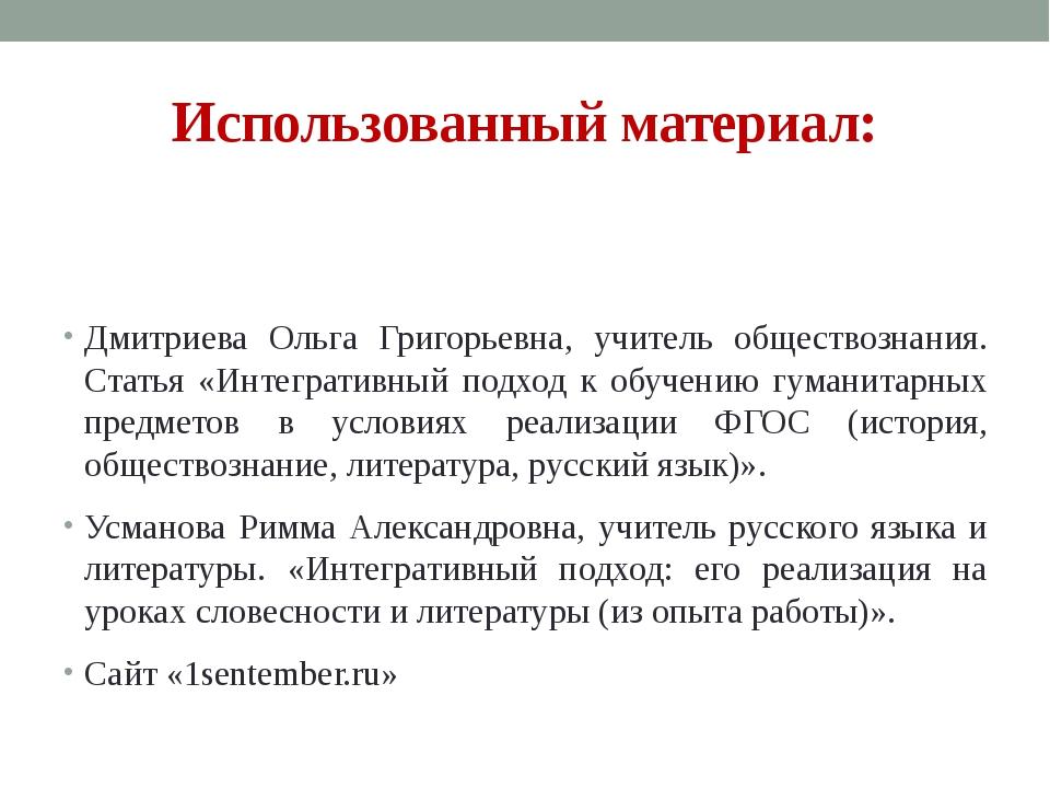 Использованный материал: Дмитриева Ольга Григорьевна, учитель обществознания....