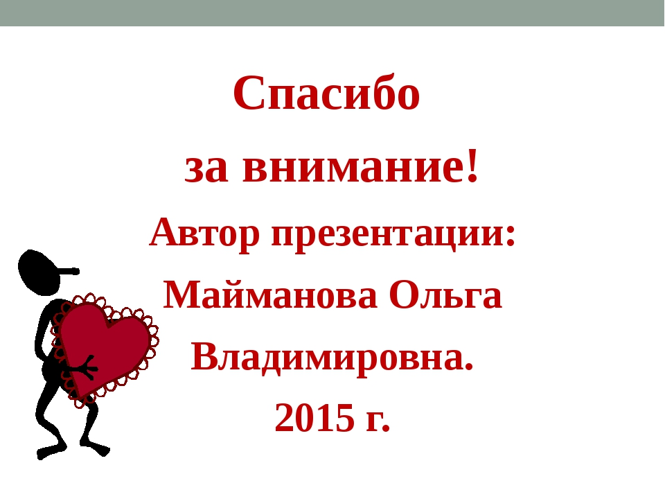 Спасибо за внимание! Автор презентации: Майманова Ольга Владимировна. 2015 г.