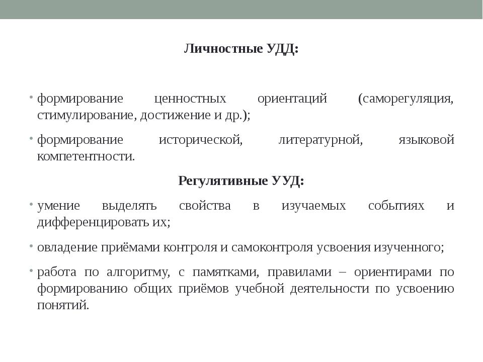 Личностные УДД: формирование ценностных ориентаций (саморегуляция, стимулиро...