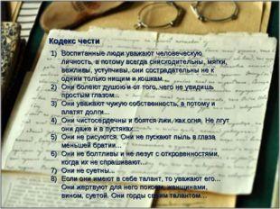 Кодекс чести Воспитанные люди уважают человеческую личность, а потому всегда