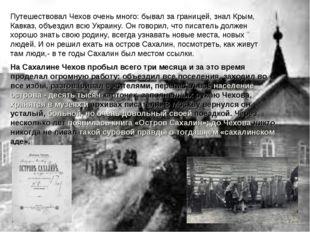 Путешествовал Чехов очень много: бывал за границей, знал Крым, Кавказ, объезд
