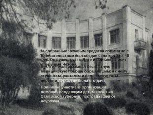 На собранные Чеховым средства совместно с Попечительством был создан санатори