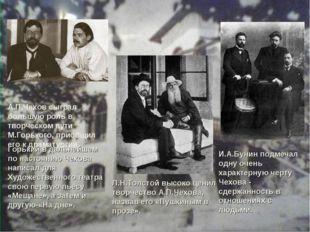 Л.Н.Толстой высоко ценил творчество А.П.Чехова, назвав его «Пушкиным в прозе»